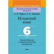Книга «Испанский язык. 6 класс» А.Б. Чиркун, Е.К. Гриневич.