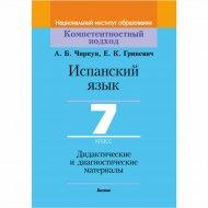 Книга «Испанский язык. 7 класс» А.Б. Чиркун, Е.К. Гриневич.