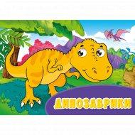 Раскраска «Динозаврики»