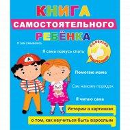 Книга самостоятельного ребёнка.