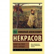 Книга «Кому на Руси жить хорошо».