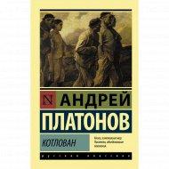 Книга «Котлован».