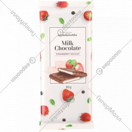 Шоколад молочный «Коммунарка» с клубничной нугой, 85 г.