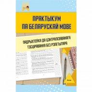Книга «Практыкум па беларускай мове» А.В. Ляўковіч.