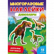 Многоразовые наклейки «Динозавры».