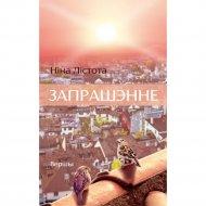 Книга «Запрашэннеі»  Лістота Н.