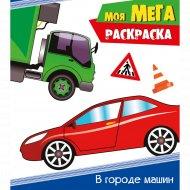 Мега-раскраска «В городе машин».