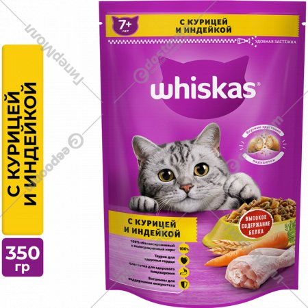 Корм для кошек «Whiskas» нежный паштет с птицей, 350 г.