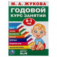 «Годовой курс занятий» 2-3 года Жукова М.А.