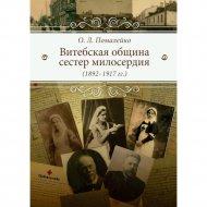 Книга «Витебская община сестер милосердия» Помалейко О.