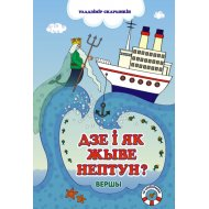 Книга вершау «Дзе и як жыве Нептун?» В. Скаринкин.