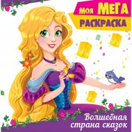 Мега-раскраска «Волшебная страна сказок».