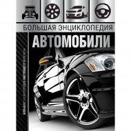 Книга «Большая энциклопедия. Автомобили».