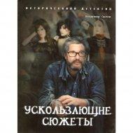 Книга «Ускользающие сюжеты» Орлов В.