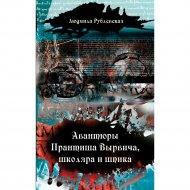 Книга «Авантюры Прантиша Вырвича» Рублевская Л.