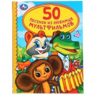 «50 Песенок из любимых мультфильмов»