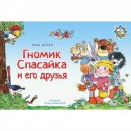 Книга «Гномик Спасайка и его друзья».