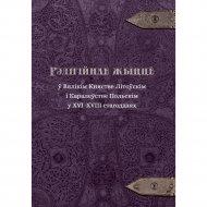 Книга «Рэлігійнае жыццё ў ВКЛ і Каралеўстве Польскім у 16-18 стст» .