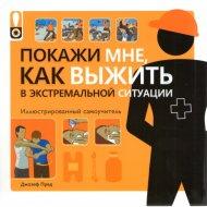 Книга «Покажи мне как выжить в экстремальной ситуации» Кульнева М.Л.