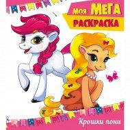 Мега-раскраска «Крошки пони».