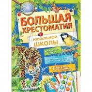 Книга «Большая хрестоматия начальной школы».