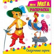 Мега-раскраска «Сказочные герои».