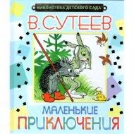 Книга «Маленькие приключения» В. Г. Сутеев.