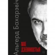 Книга «Мае дзевяностыя» Бахарэвіч А.