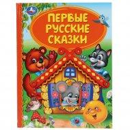 «Первые русские сказки»