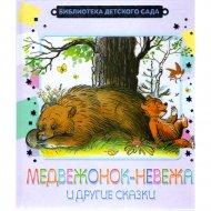 Книга «Медвежонок-невежа и другие сказки» А.Л. Барто.