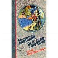 Книга «Кортик. Бронзовая птица» А.Н. Рыбаков.