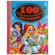 «100 Сказок, Стихов и Песенок для девочек» коллектив авторов