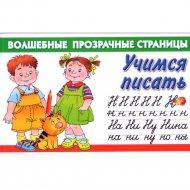 Книга «Учимся писать» Виноградова Е.А.