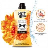 Кондиционер для белья «Vernel» Supreme Glamour, 1200 мл.