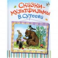 Книга «Сказки-мультфильмы» В.Г. Сутеев