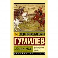 Книга «От Руси к России».
