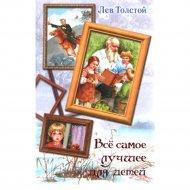 Книга «Все самое лучшее для детей» Л.Н. Толстой.