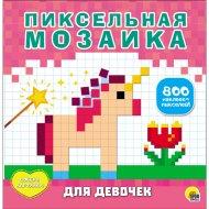 Раскраска «Пиксельная мозаика для девочек».