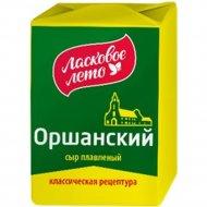 Сыр плавленый «Оршанский» 30%, 90 г.