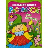 Книга «Большая книга раскрасок для девочек».