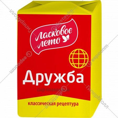 Сыр плавленый «Дружба» 55%, 90 г.