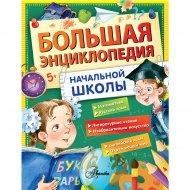 Книга «Большая энциклопедия начальной школы».