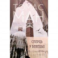 Книга «Смерць у Венецыі» Ман Томас.