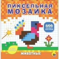 Раскраска «Пиксельная мозаика животные».