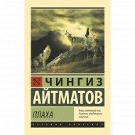 Книга «Плаха».