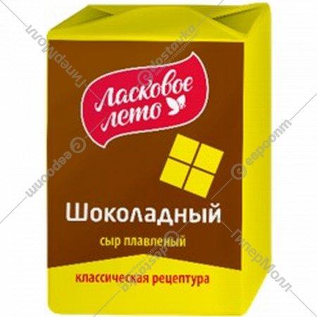 Сырок плавленый «Ласковое лето» шоколадный, 90 г.