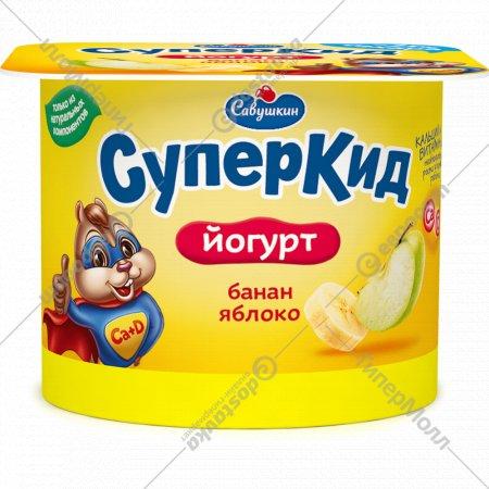 Йогурт «Суперкид» банан-яблоко 2%, 120 г.