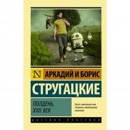Книга «Полдень, XXII век».