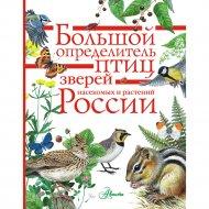 Книга «Большой определитель птиц,зверей, насекомых и растений России».