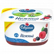 Творог «Савушкин» мягкий нежный, лесные яягоды, 4%, 130 г.